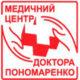 Медичний центр доктора Пономаренко