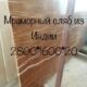 Мрамор полированный слябы и плитка. Цены самые низкие в Киеве. В складе 2650 кв.м.