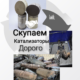 Покупаем Катализаторы Киев и область