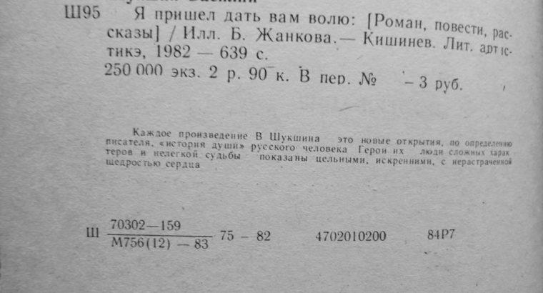 Василий Шукшин Я пришел дать вам волю