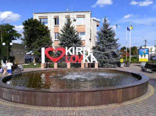 Отдых в Кирилловке из Харькова