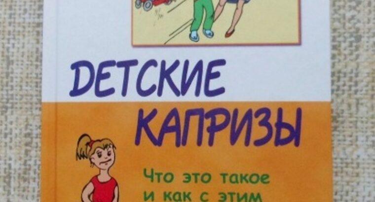 Е. Корнеева Детские капризы. Что это такое и как с этим бороться