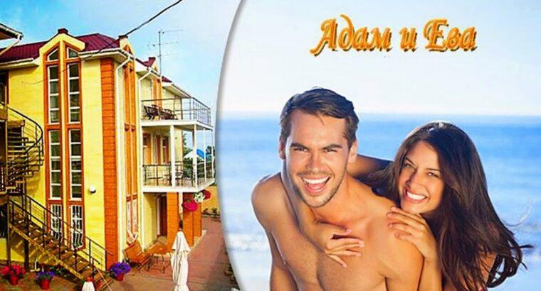 Семейный отдых с детьми на Черном море отель Адам и Ева.Затока-2020