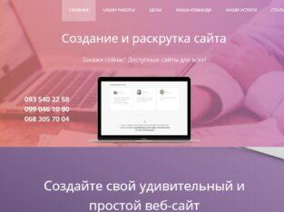 Сайт під ключ, Створення Сайту, Розробка Landing Page, Верстка C портфоліо можете ознайо
