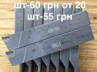 Резцы токарные отрезные. Сечение 25х16х140. Сплавы ВК8, Т5К10 и Т15К6.