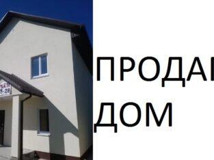 Продаю ДОМ в центре города Борисполь 62 000 $