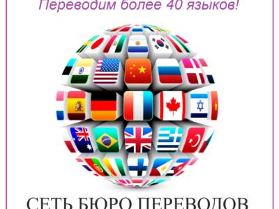 Услуги перевода с любого языка мира на любой другой язык мира