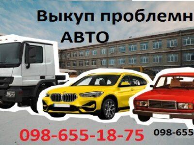 Выкуп автотранспорта и спецтехники
