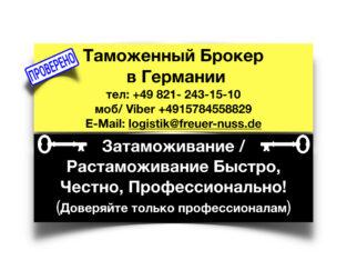 Таможенный брокер в Германии и странах ЕС. Весь комплекс таможенных услуг. Гарантия!