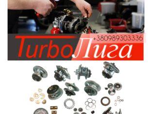 Продажа турбин, комплектующих, ремонт