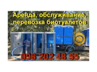 Аренда биотуалетов, обслуживание, выкачка, транспортировка кабин