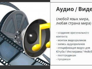 Работа с аудиовидео