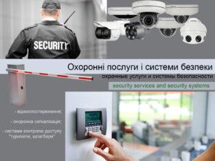 Охрана, охранные услуги