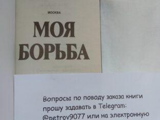 Адольф Гитлер Майн Кампф купить в России, Москве, Санкт-Петербурге