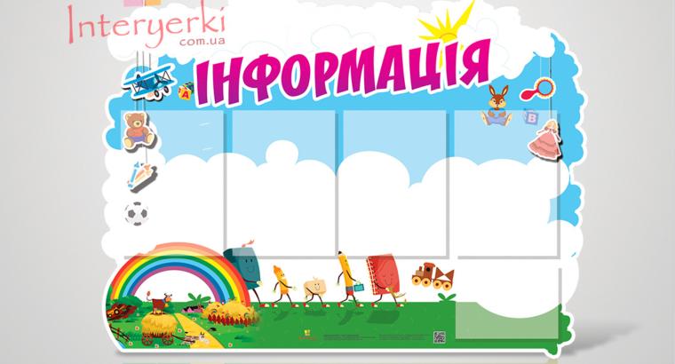 Стенд для детского сада «Информация»