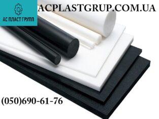 Фторопласт, капролон, текстолит, оргстекло, полипропилен, полиуретан, техническая резина.