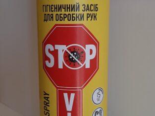 Антисептик спиртовой для рук и поверхностей, 200мл.