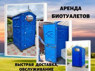 Аренда биотуалетов, обслуживание, Днепр