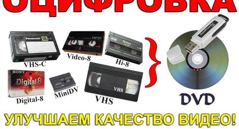 оцифровка старых видеокассет г Николаев