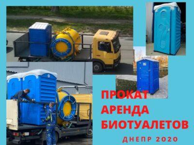 Биотуалет аренда Днепр