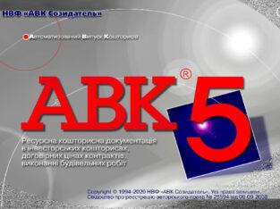 Программа АВК-5 3.5.2 и другие версии, установка