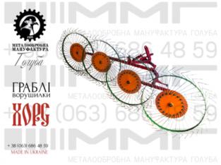 Грабарка, Грабли-ворошилки, Сонечко, Гребка ММГ ХОРС к трактору