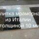 Мрамор отчетливый. Слэбы и плитка по самым удачным ценам в складе в Киевской области