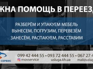 Перевозки по Харькову. Транспортные услуги. Помощь в перевозке грузов