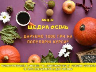 Курси для бухгалтера в 1С:Підприємство та BAS. Акція Даруємо 1000 грн на онлайн курс