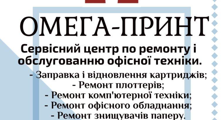 Сервісний центр по ремонту та обслуговуванню офісної та оргтехніки в центрі Києва