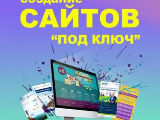 Создание [ Разработка ] Сайтов и Интернет-Магазинов