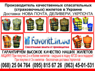 Спасательные — страховочные жилеты от производителя www.favoritt.in.ua