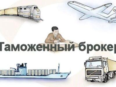 Таможенный брокер Херсон растаможка импорт экспорт брокерские услуги broker