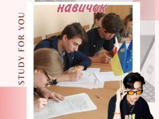 Вивчення іноземних мов! Навчання за кордоном!