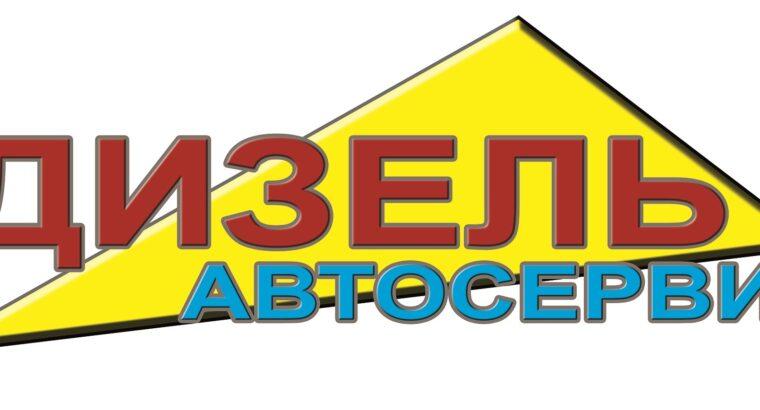 Ремонт дизельных авто в Днепре, ремонт ТНВД, форсунок, компьютерная диагностика