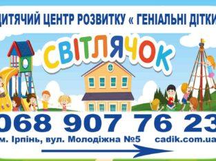 триває набір в дитячий садок «Світлячок, геніальні дітки», групи 3-6 років