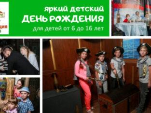 Оригинальный формат детского Дня Рождения в квест-комнатах от Корпорации квестов!