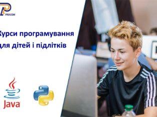 Курси програмування для дітей і підлітків. Знижка 25% на онлайн навчання