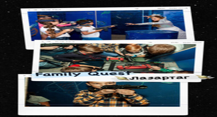 Лазертаг от Family Quest!