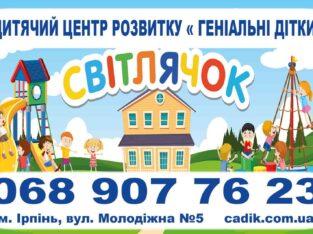 продолжается набор в детский сад «Светлячок» группы 3-6 лет