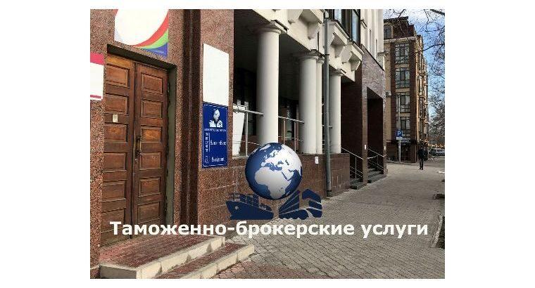 Услуги Таможенный брокер Херсон Херсонская область BROKER
