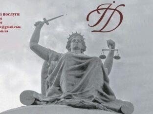 Послуги адвоката