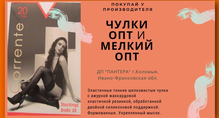 Чулки оптом и мелким оптом от производителя  Доставка по Украине