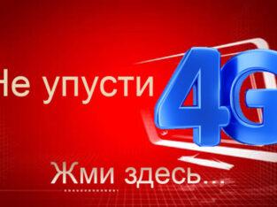 Киевстар 4G безлимит