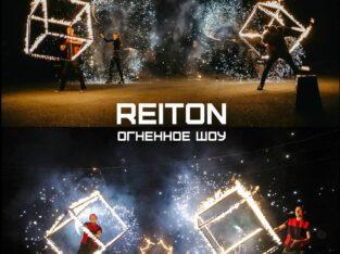 Огненное шоу Reiton, фаер шоу Чернигов, Киев, Украина.