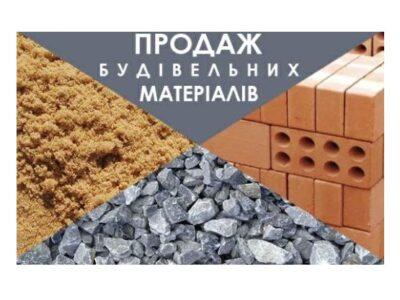 Вивіз будівельного смітя і бою і землі. Продаж будівельних матеріалів.