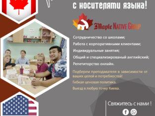 Native teachers. Английский с носителями языка