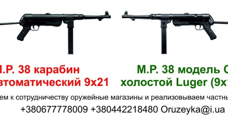 Пистолет-пулемет MP-38 (МП-38) «Шмайссер»
