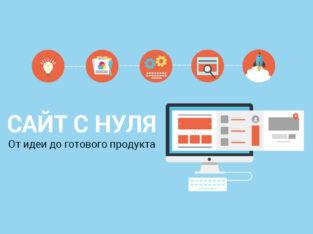 Создание сайтов на Tilda | Лендинг | SEO-оптимизация | Подключение CRM