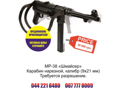 Карабин полуавтоматический MP-38 (МП-38) 9х21